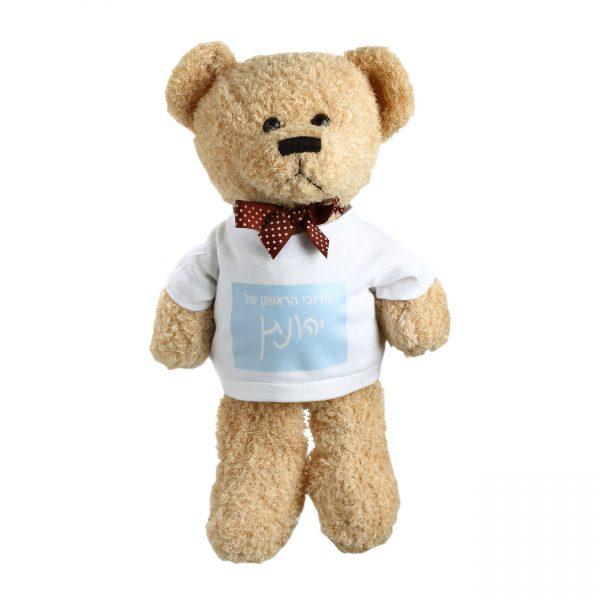 חולצה לדובי גדול עם שם התינוק-ת-5412