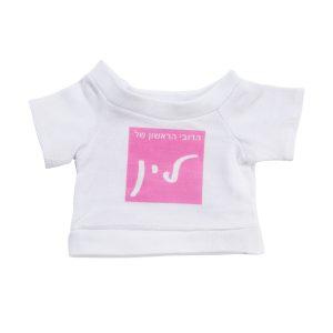 חולצה לדובי עם שם התינוק-ת