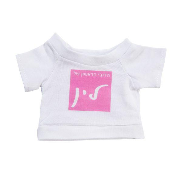 חולצה לדובי עם שם התינוק-ת-0