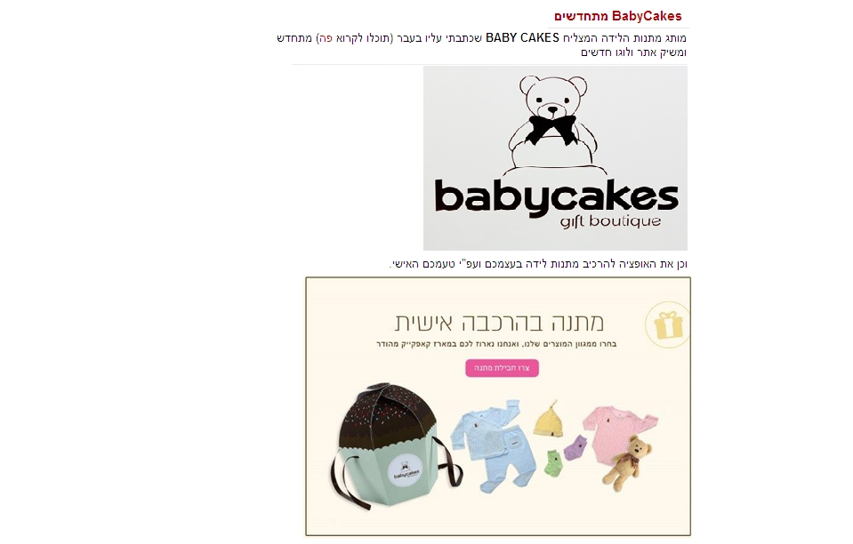 Read more about the article עכבר העיר- BabyCakes מתחדשים