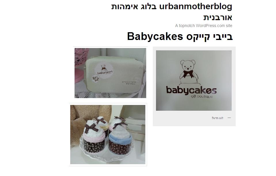 urbanmotherblog בלוג אימהות אורבנית- בייבי קייקס Babycakes