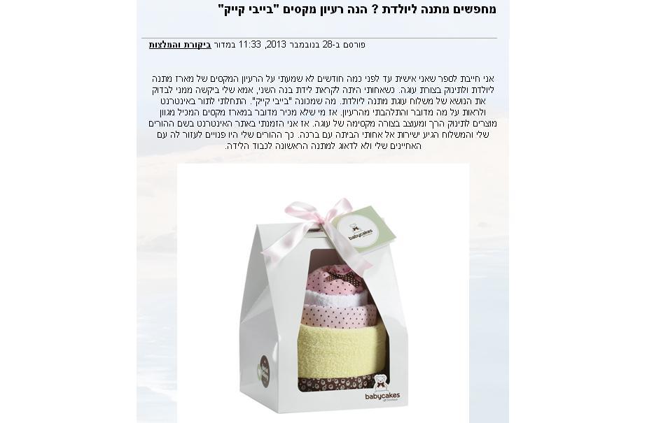 Read more about the article תפוז אנשים – מחפשים מתנה ליולדת?