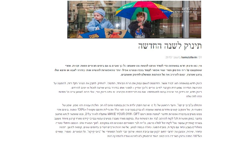 Read more about the article גם ילדים – תינוק לשנה החדשה