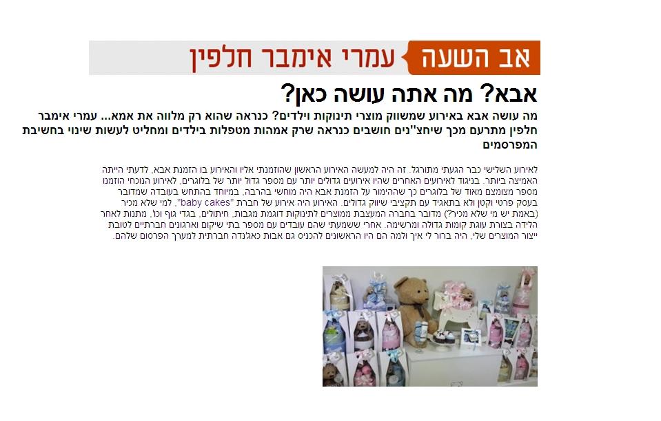Read more about the article אב השעה – עמרי אימבר חלפין – אבא? מה אתה עושה כאן?