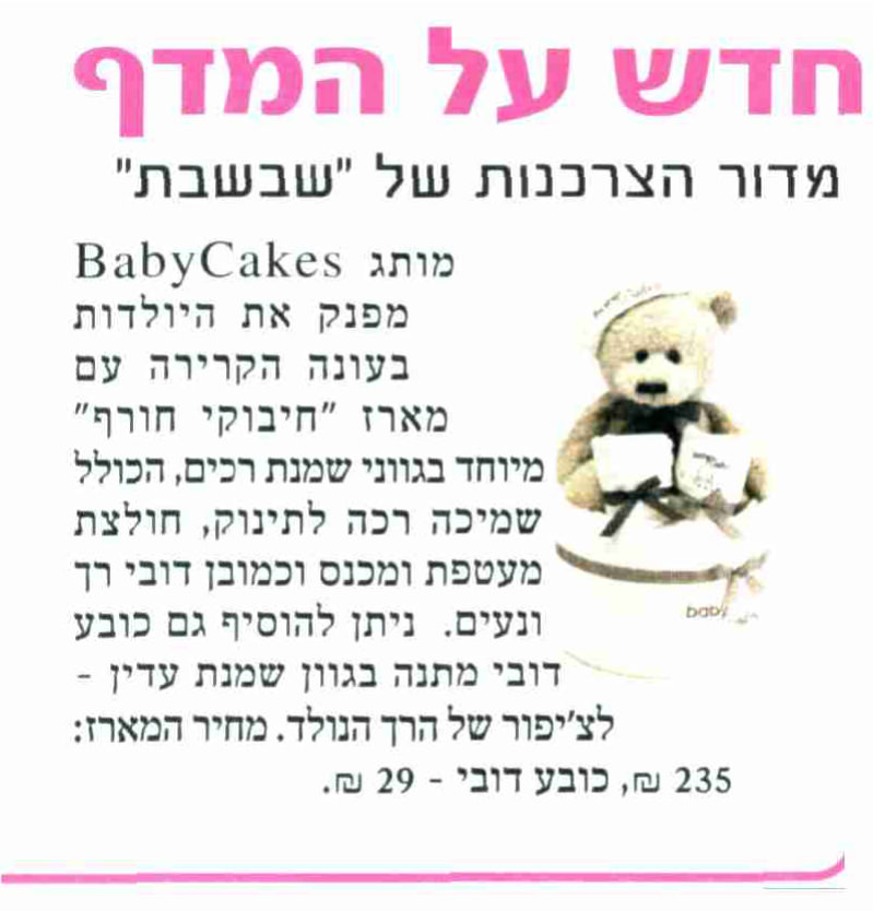 Read more about the article שבשבת – חדש על המדף