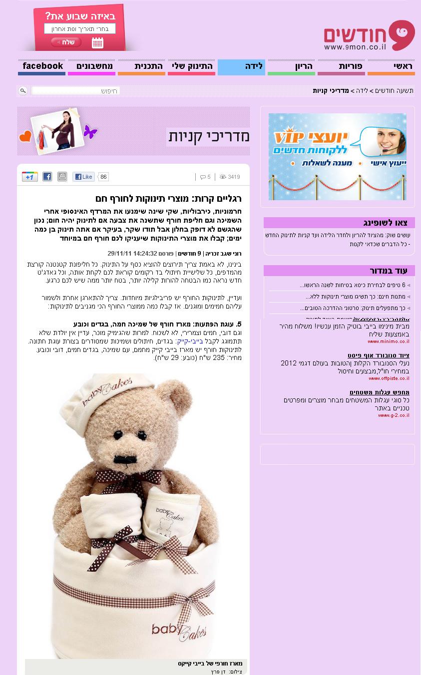 Read more about the article אתר 9 חודשים – מדריכי קניות