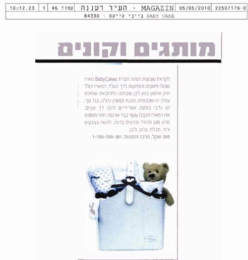 """מגזין – """"העיר"""" רעננה"""