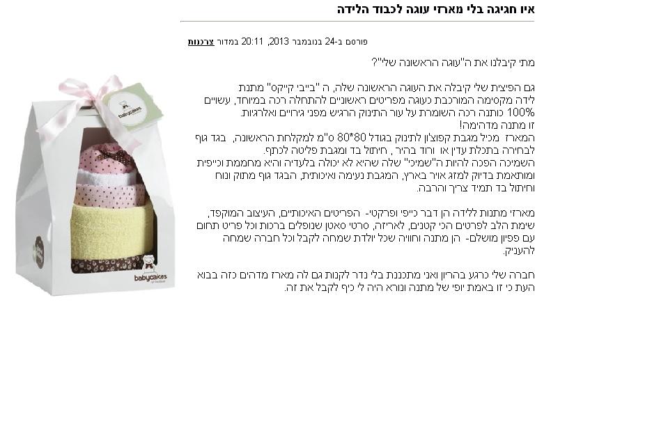 Read more about the article תפוז אנשים – איו חגיגה בלי מארזי עוגה לכבוד הלידה