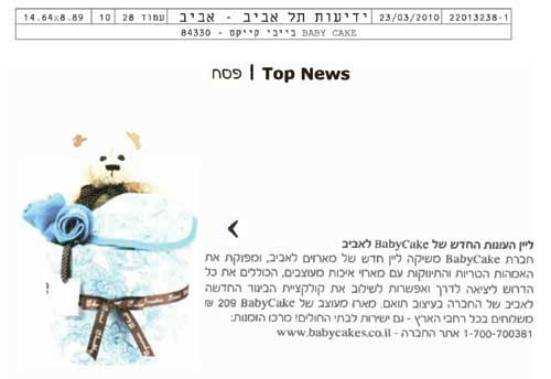 ידיעות תל אביב – Top News – פסח