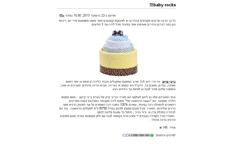 Read more about the article תפוז אנשים – baby rocks