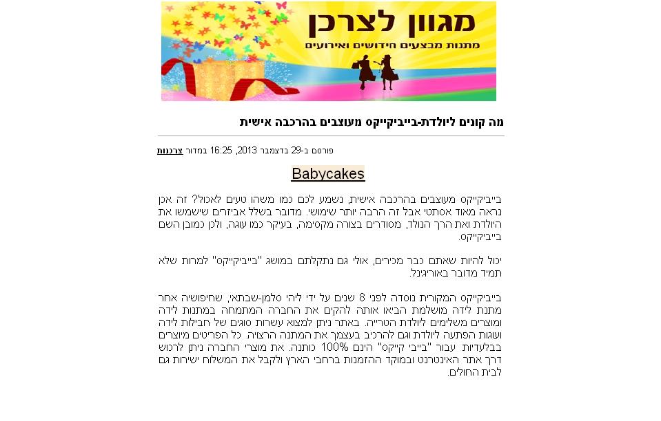 Read more about the article תפוז אנשים – מה קונים ליולדת – בייביקייקס מעוצבים בהרכבה אישית