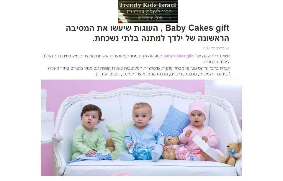Trendy Kids Israel – העוגות שיעשו את המסיבה הראשונה של ילדך למתנה בלתי נשכחת