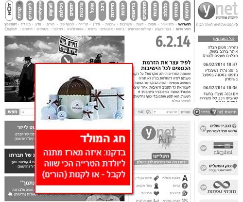 ynet – בדקנו: איזה מארז מתנה ללידה הכי שווה לקבל