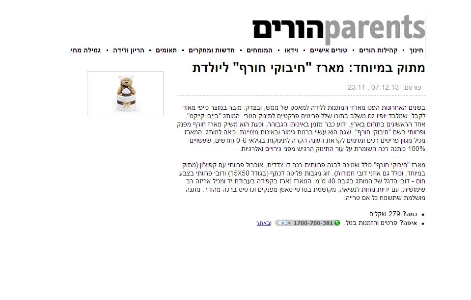 "Read more about the article ynet הורים – מתוק במיוחד: מארז ""חיבוקי חורף"" ליולדת"